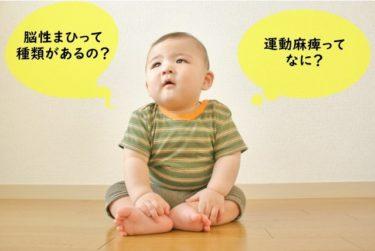 脳性まひの種類は1つじゃない?!赤ちゃんのころから見られる3つの運動麻痺の特徴とは?