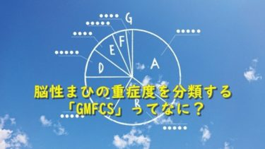 GMFCSとは?脳性まひの重症度分類とその活用法について
