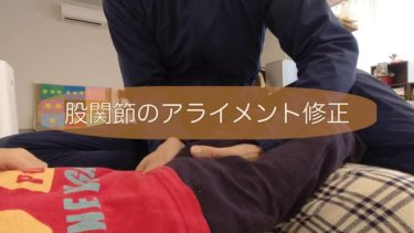股関節のアライメント修正①