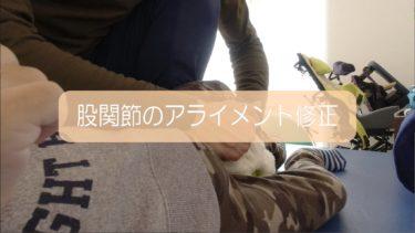 股関節のアライメント修正②