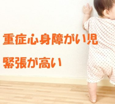 子どもの緊張が高い・・・重症心身障がい児のからだの特徴って何?