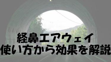 経鼻エアウェイ 使い方から効果を解説!
