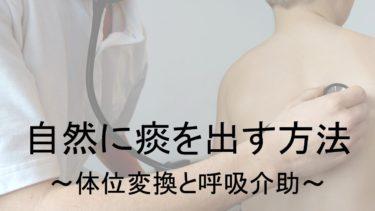 自然に痰を出す方法 ~体位変換と呼吸介助~