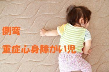 側弯は大変!?重症心身障がい児が側弯とうまく付き合っていくには?