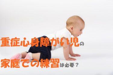 実は簡単!?重症心身障がい児の家庭での練習は家族でもできる!