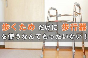 これだけは知っておこう!身体障がい児が歩行器を使うときの注意点