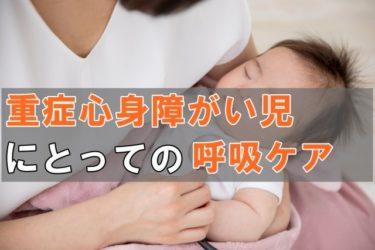 姿勢を変えるだけで楽に!重症心身障がい児の呼吸ケアの方法とは?