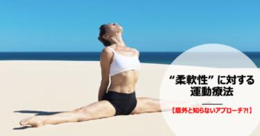 【みんな意外と知らない⁈】柔軟性に対する運動療法